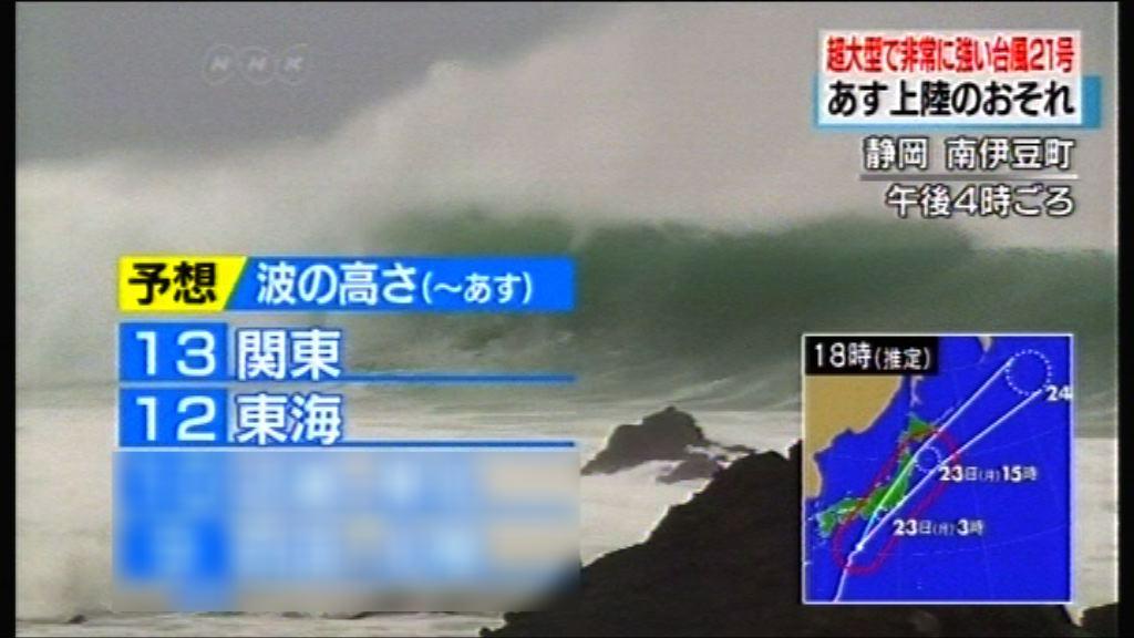 超強颱風蘭恩趨向日本本州 最少六人受傷
