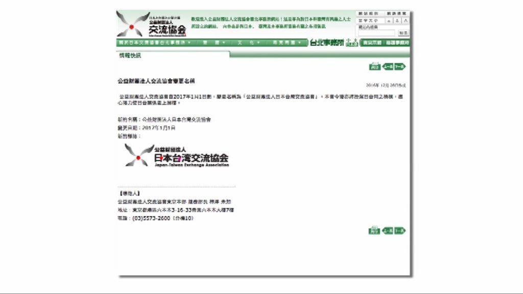 日駐台機構易名惹北京不滿