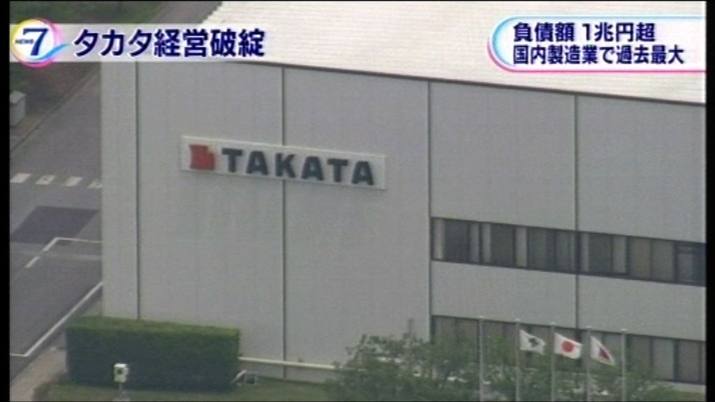汽車安全氣袋生產商高田申請破產保護