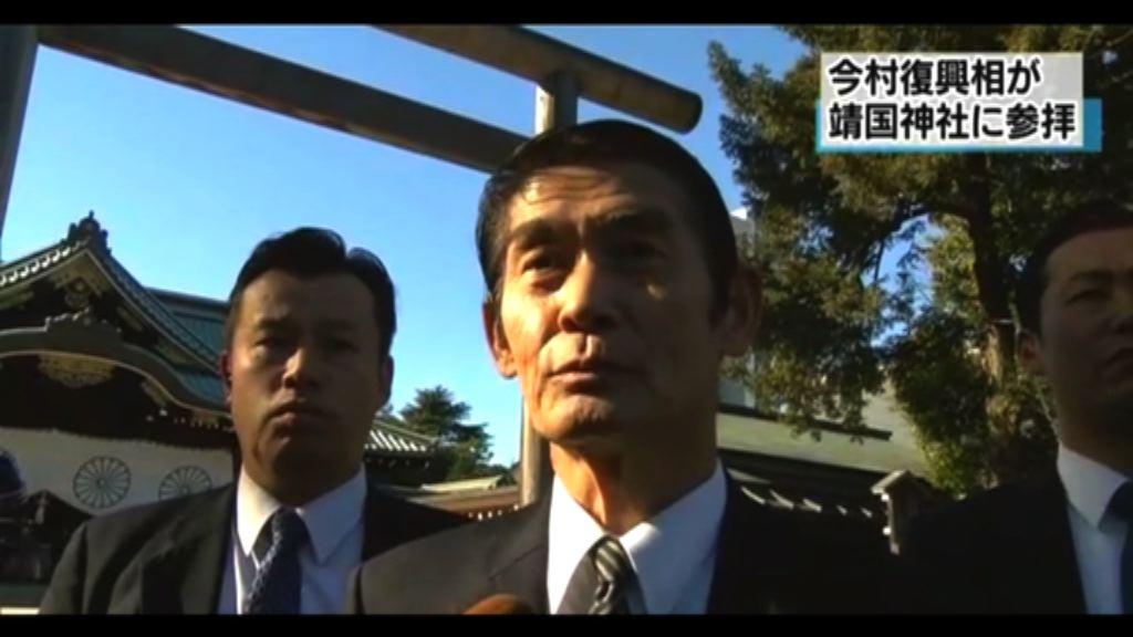 日本復興大臣參拜靖國神社