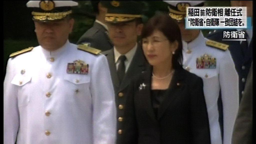 日防衛大臣稻田朋美出席離任儀式