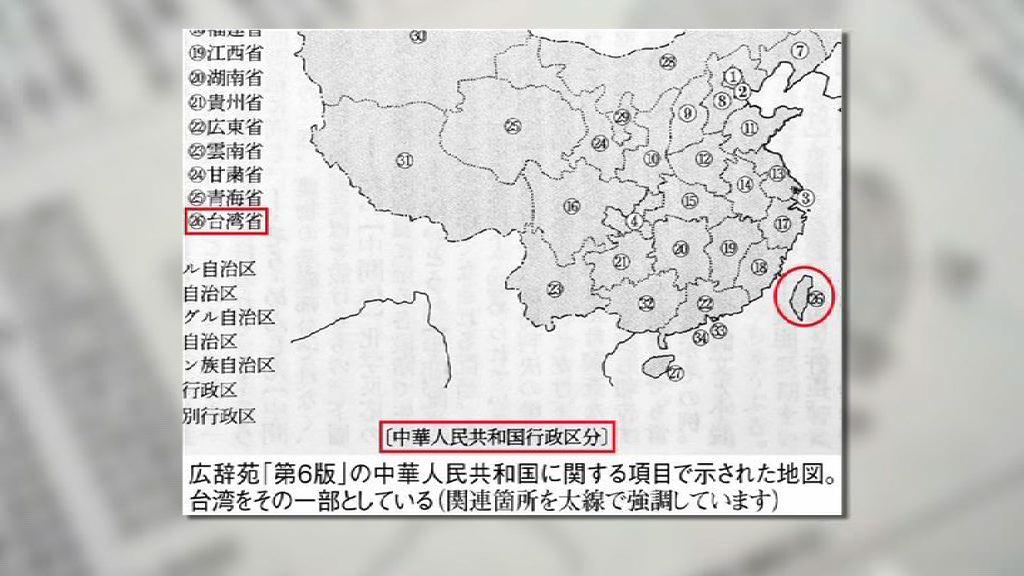 日辭典將台灣列為中國省份惹爭議