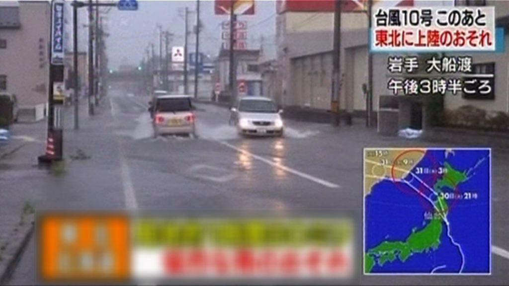 強颱風獅子山登陸日本東北岩手縣