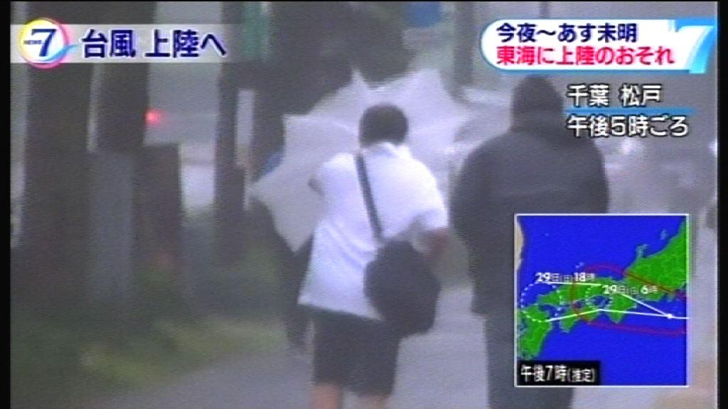 颱風雲雀迫近關東地區帶來連場暴雨
