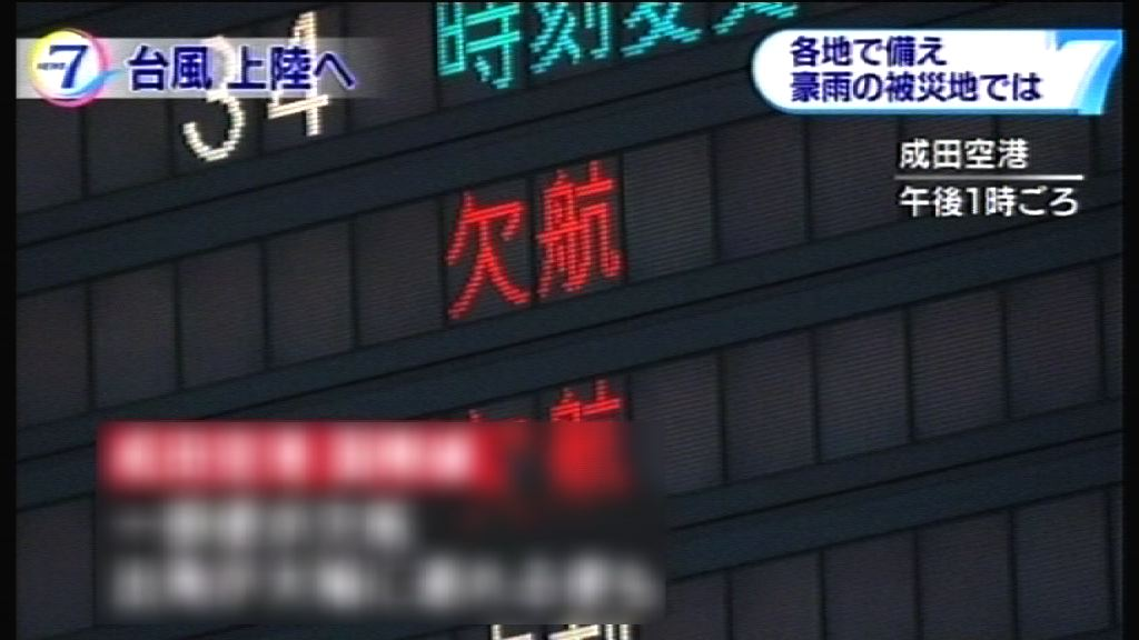颱風雲雀迫近 日本逾四百班內陸航機受影響