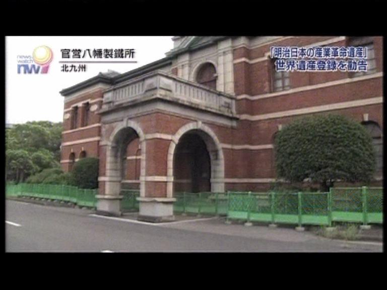 日本明治產業革命遺產獲列入世遺