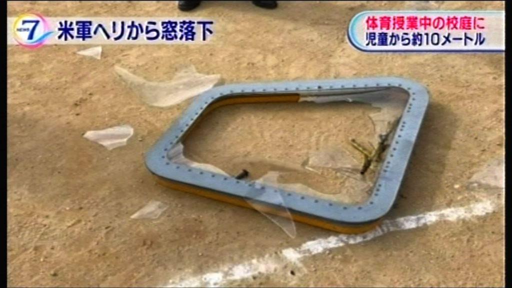 美軍直升機窗框墜沖繩小學操場