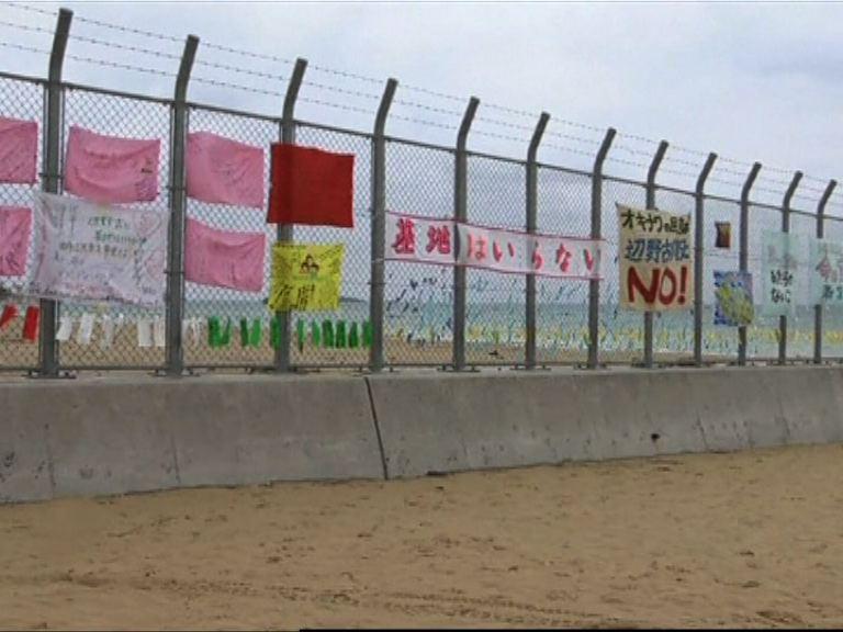 日本政府就基地搬遷提出訴訟