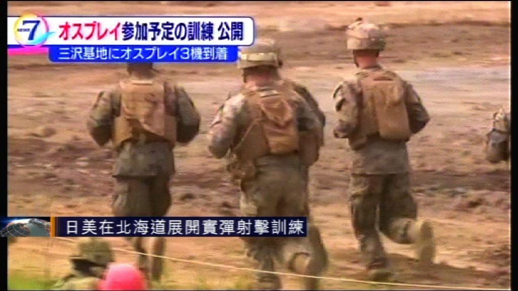 日美在北海道展開實彈射擊訓練