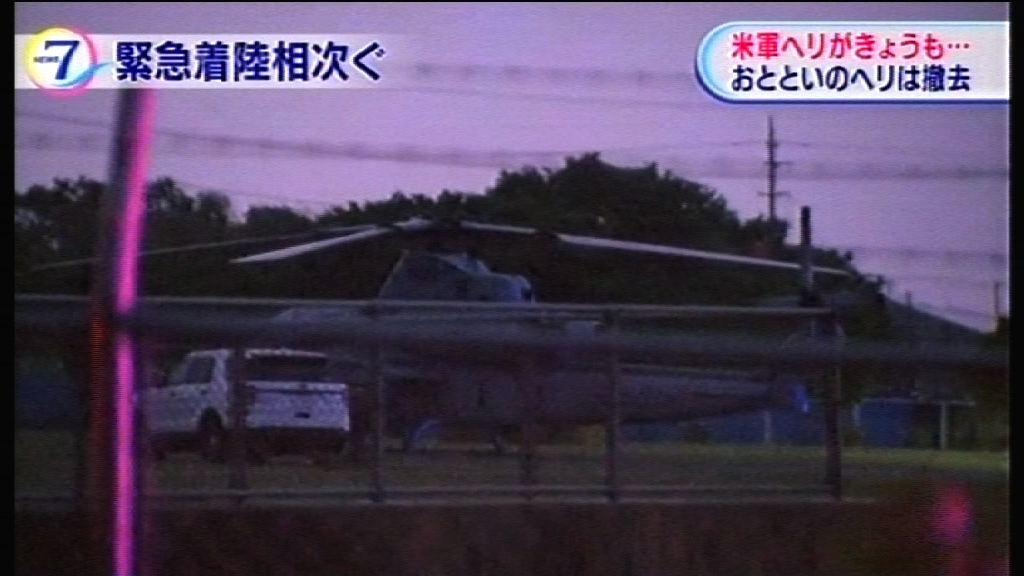 駐沖繩美軍再有直升機要迫降