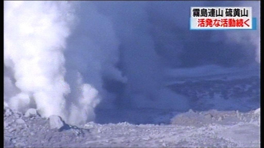 日本硫磺山250年來首度噴發