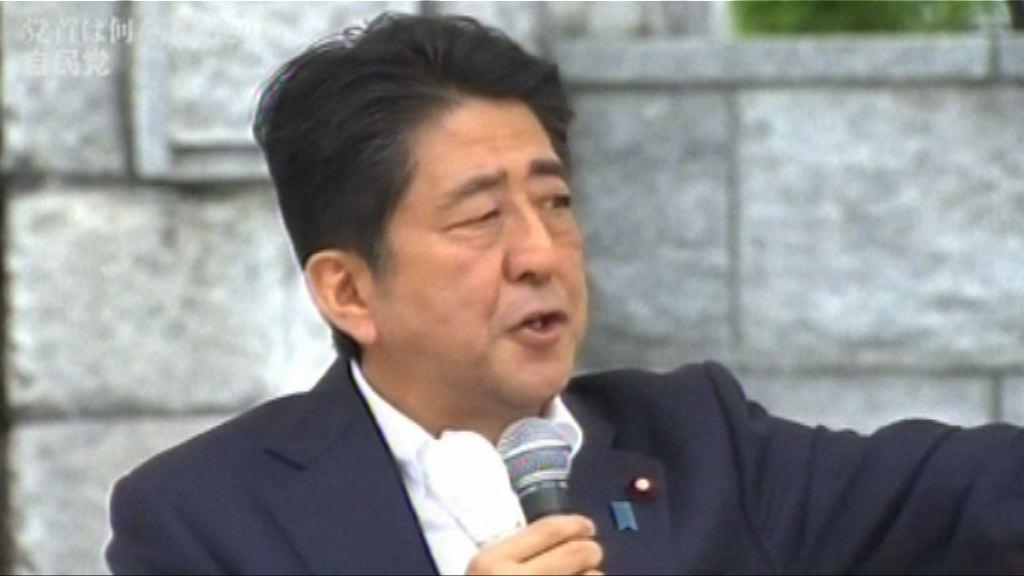 日本參議院改選料執政聯盟勝出