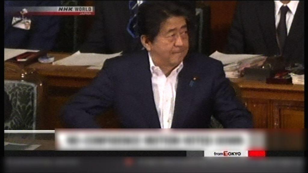 日本國會否決安倍內閣不信任動議