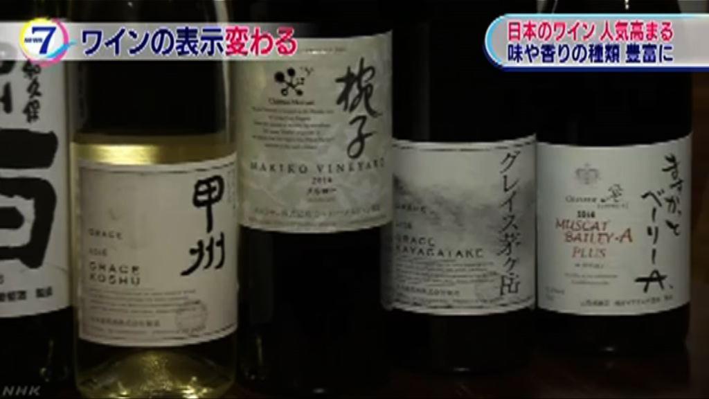 日本十月起收緊葡萄酒產地標示等規定