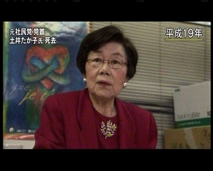 日本資深政客土井多賀子逝世
