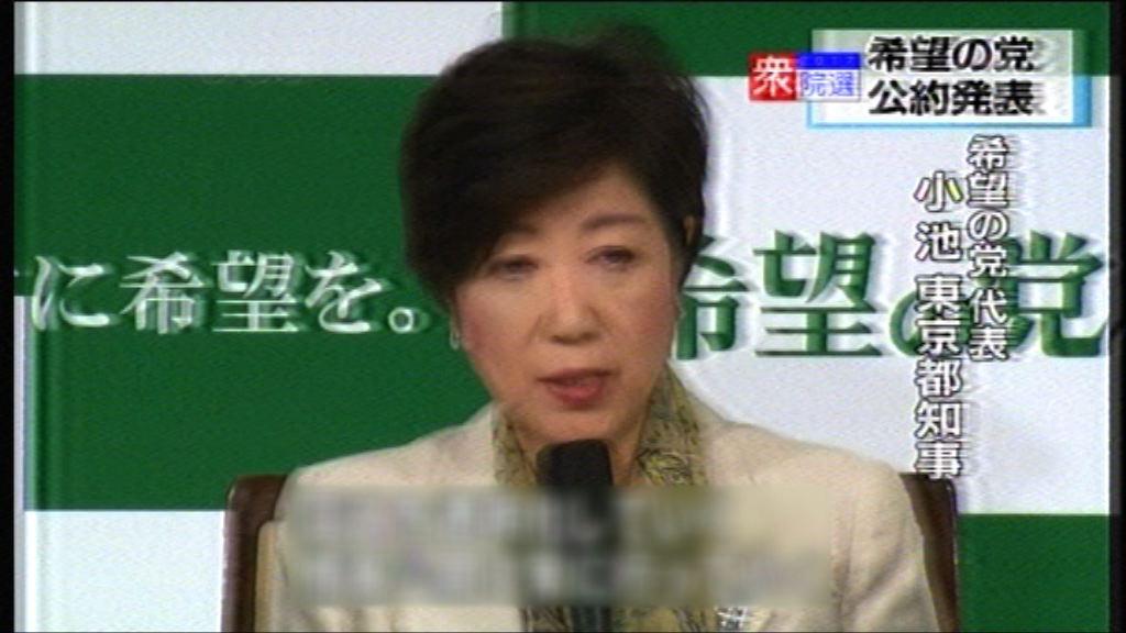 日本「希望之黨」經濟主張與安倍對立