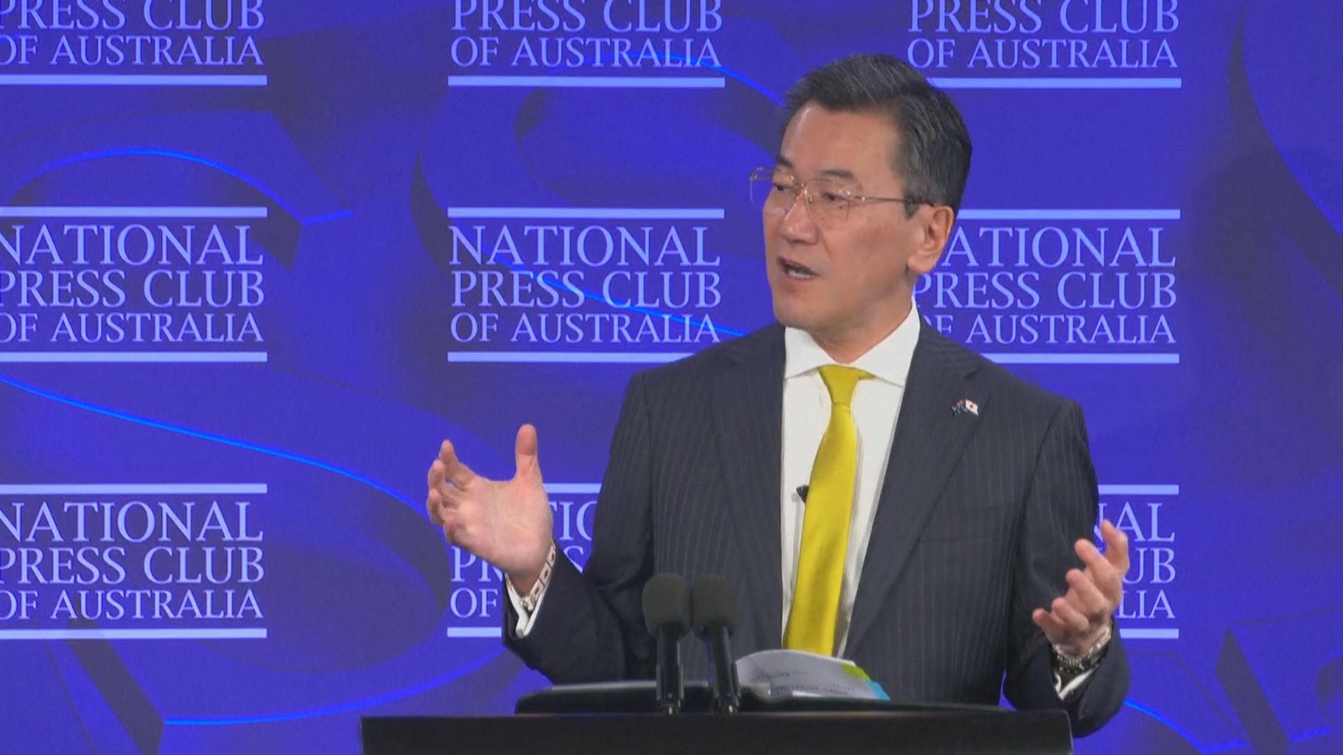 日駐澳大使不認同日本對華關係比澳洲好