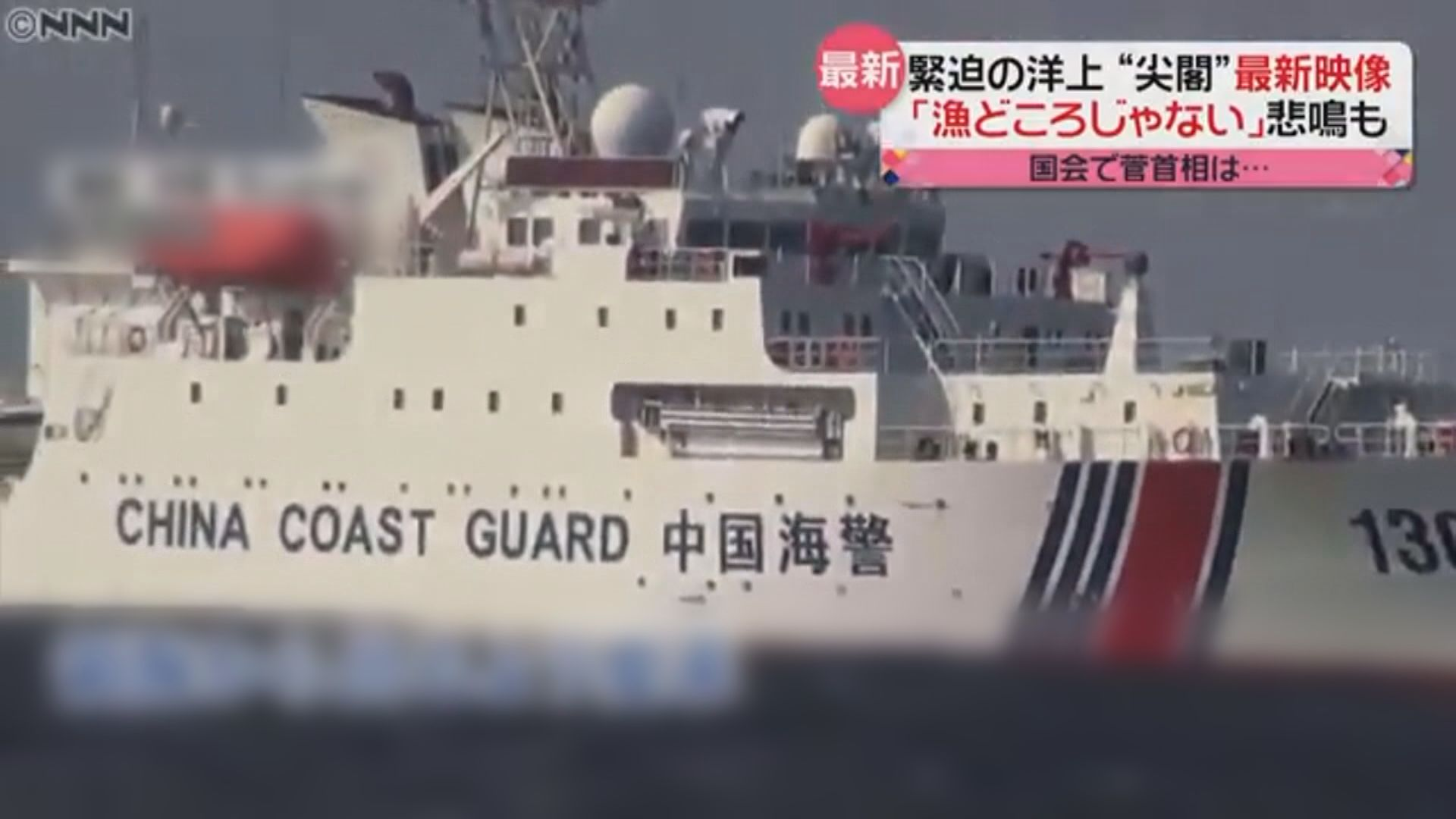 報道指日本或射擊企圖登陸釣魚島中國海警船