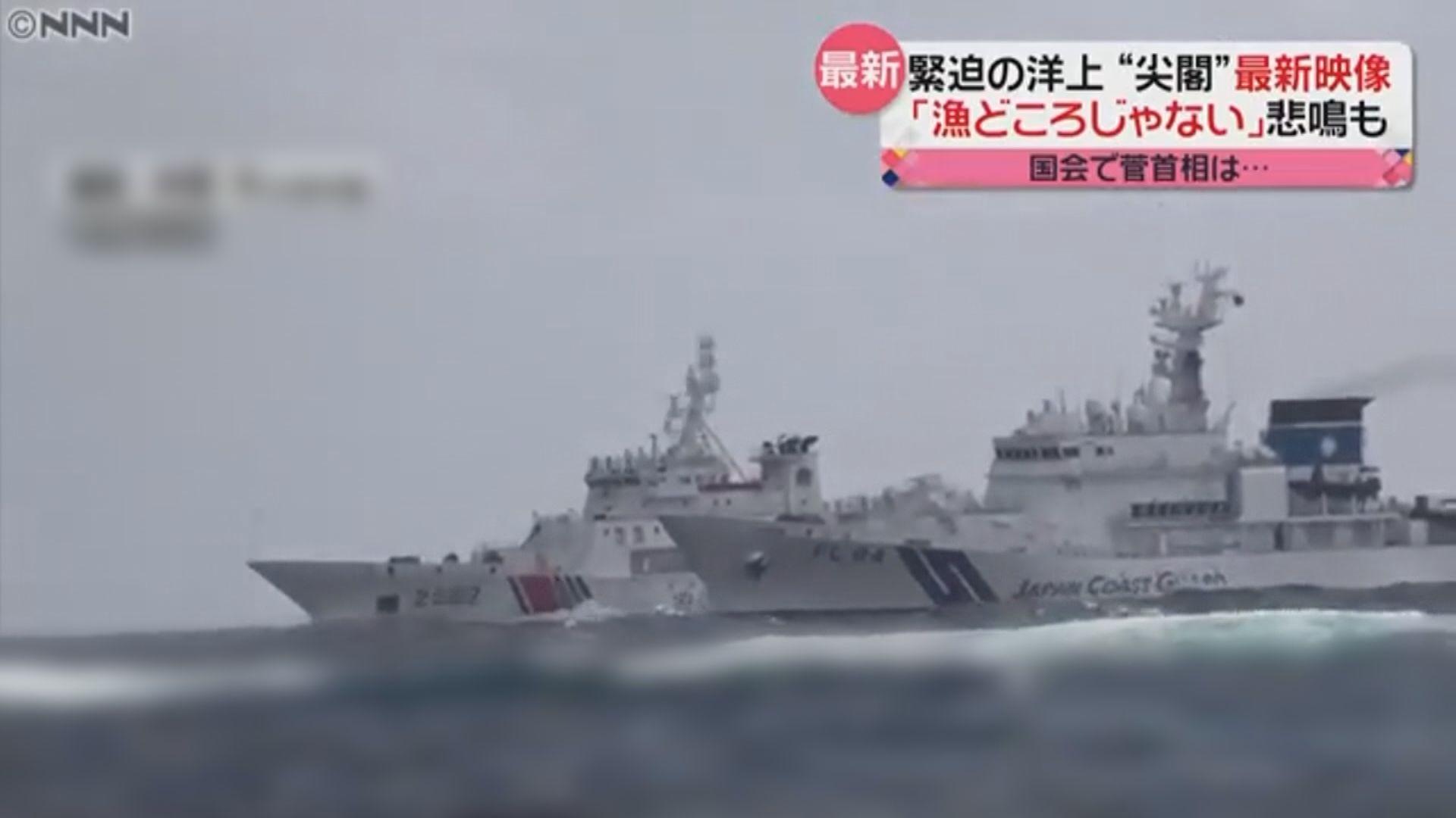 日本或射擊企登釣魚島中國海警船 中方:不要訴諸武力