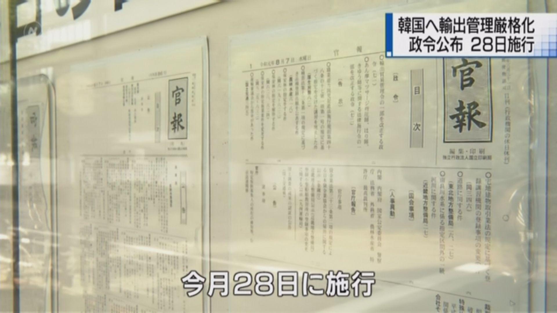 日本政府宣布將南韓剔出「貿易白名單」