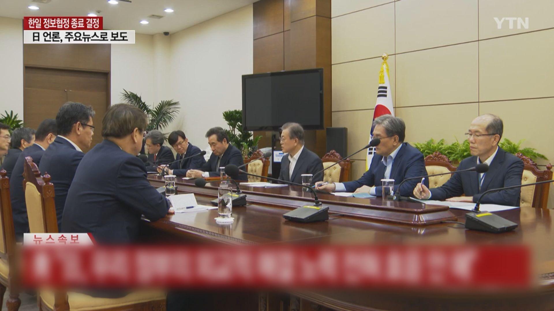 南韓終止與日本協定 日方向南韓提出抗議