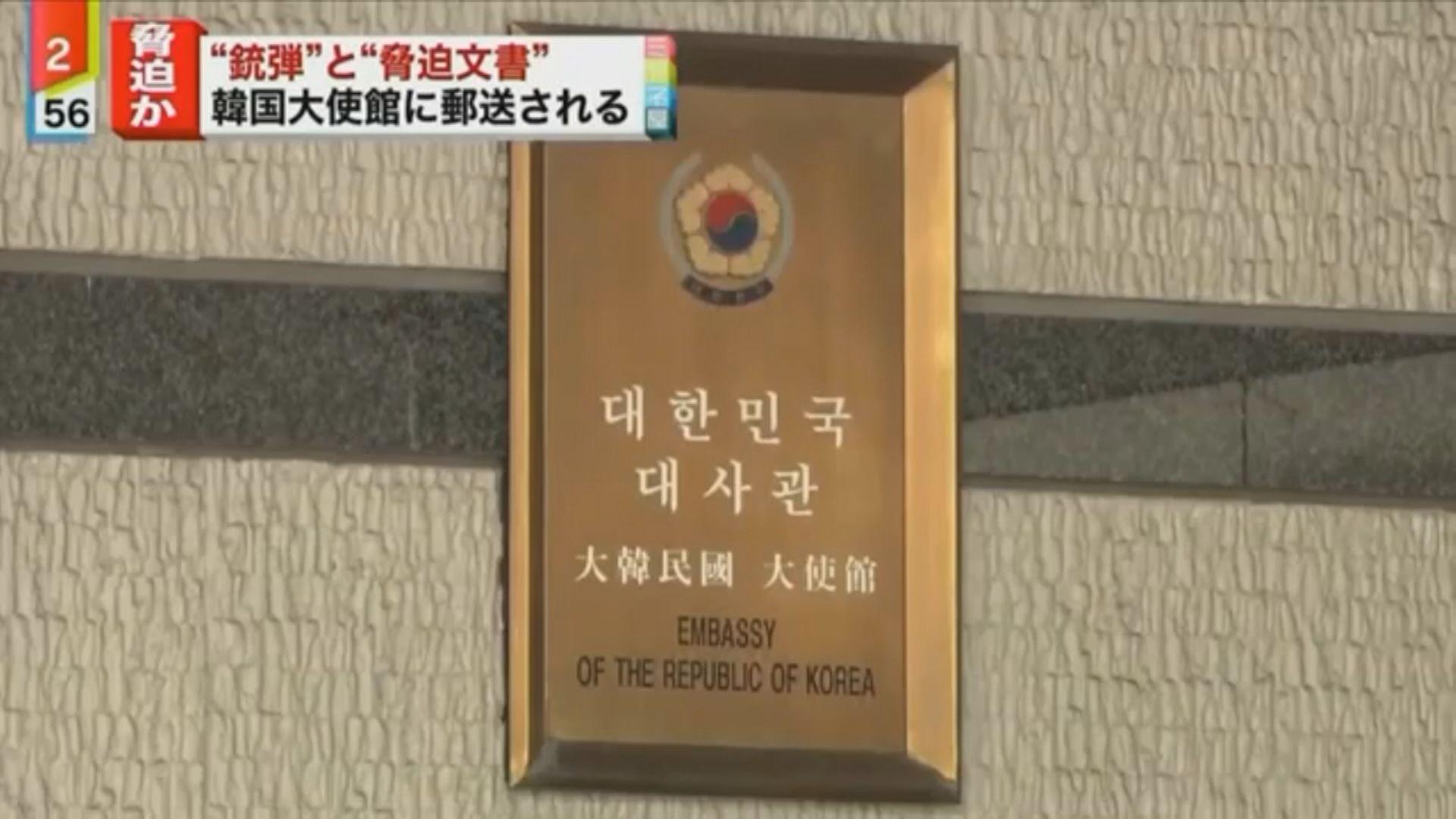 南韓駐日大使館收到附子彈恐嚇信