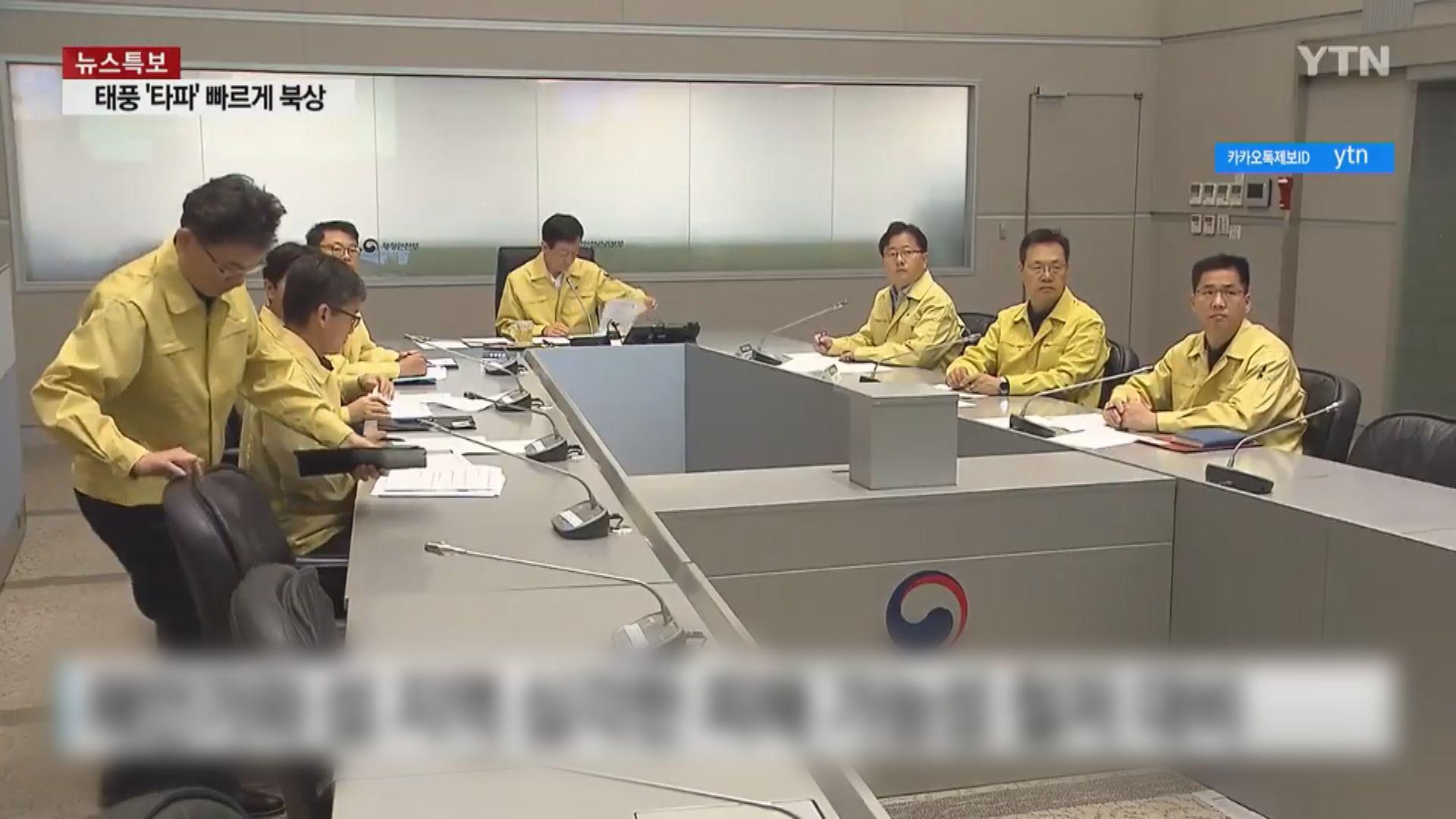 南韓緊急開會應對塔巴來襲
