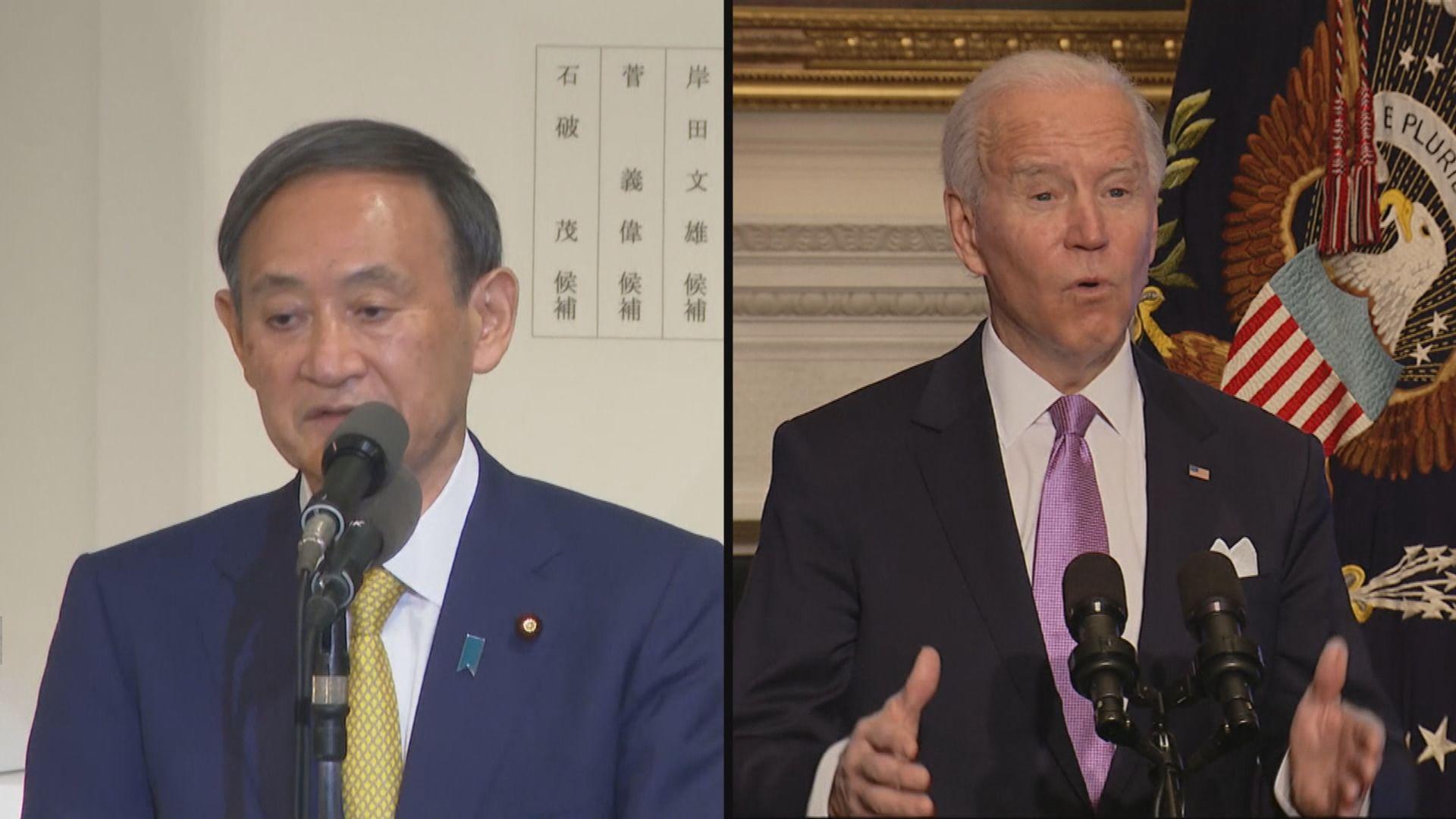 美日峰會本月16日在華盛頓舉行