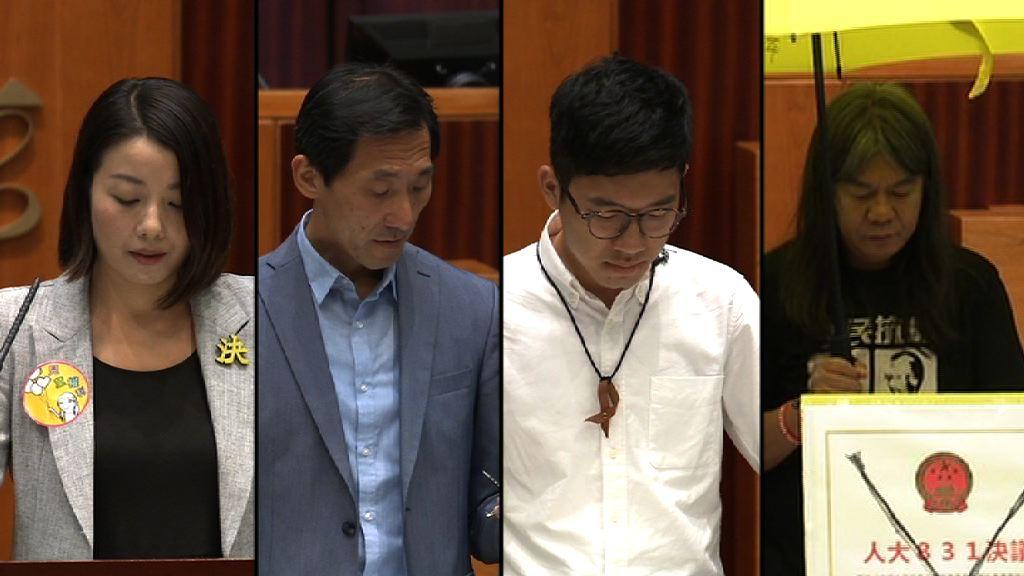 四議員就宣誓司法覆核提終止聆訊