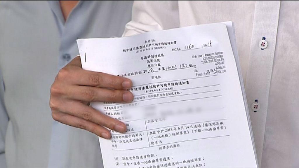 梁頌恆申請要求法庭頒令一地兩檢草案違憲