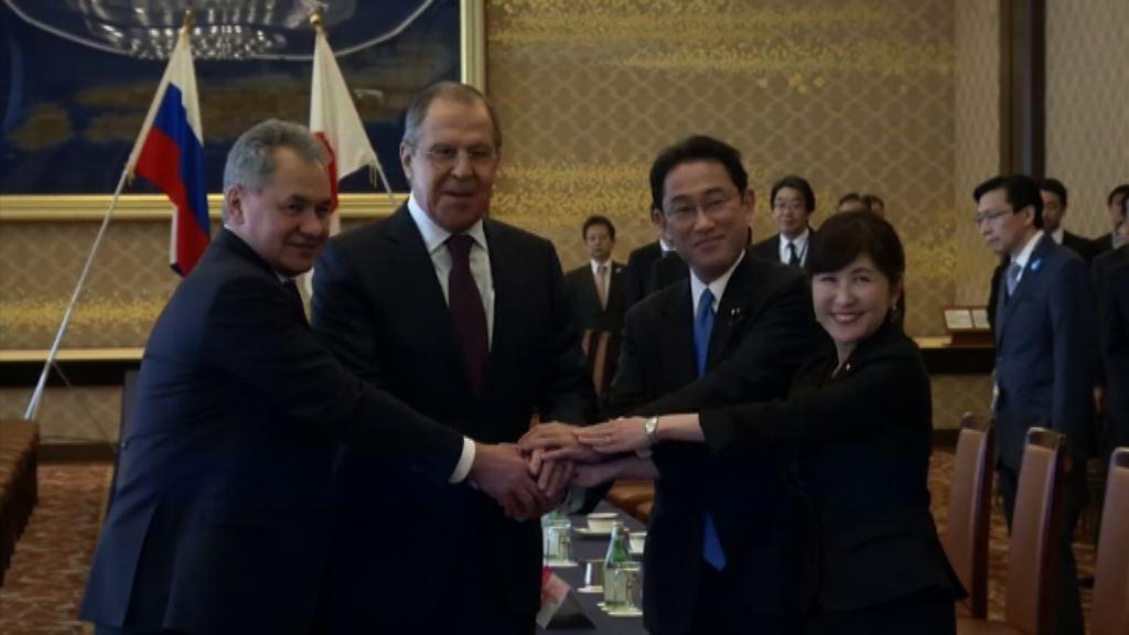 日俄召開國防外交「2+2」會議