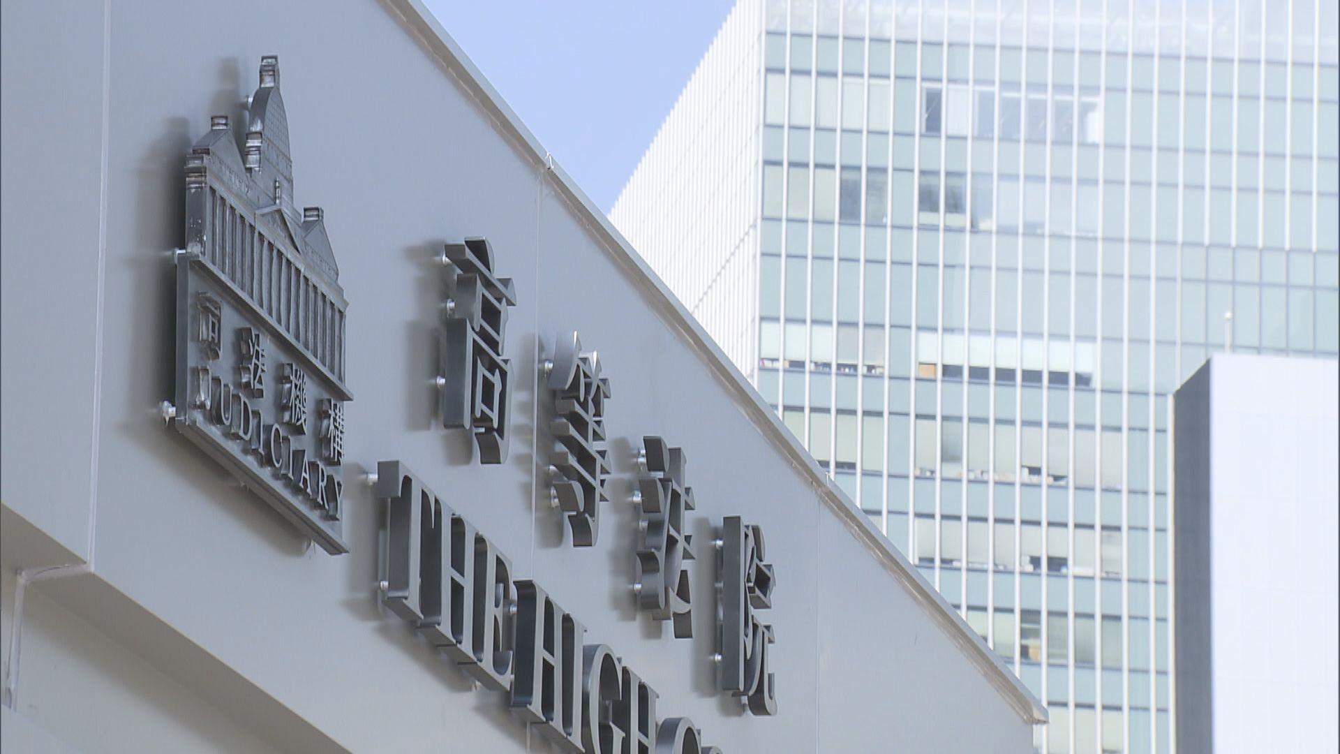 司法機構:周一二大部分法庭聆訊延期