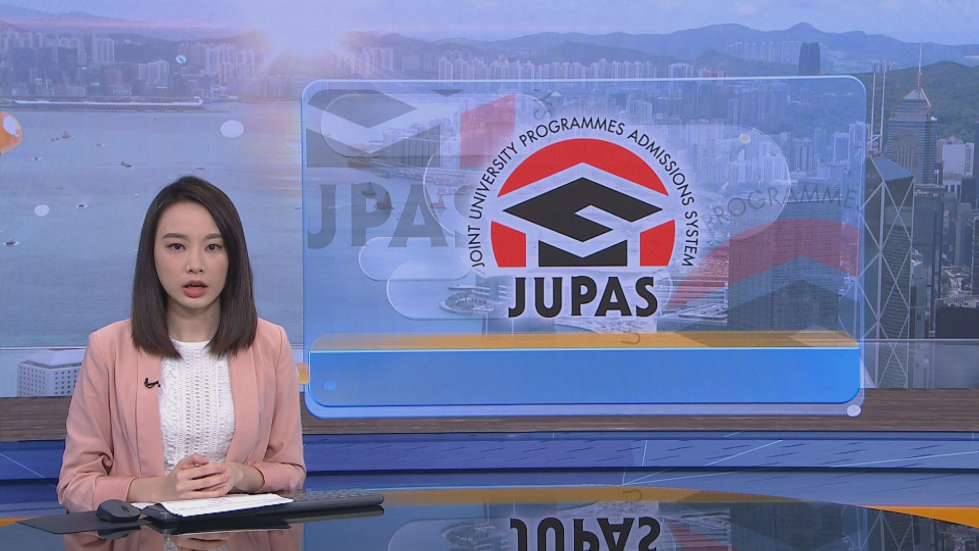 大學聯招放榜 三成七申請人獲資助學士學位取錄