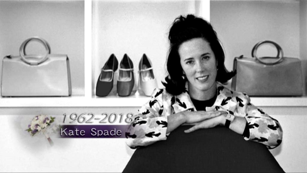 著名時裝設計師凱特絲蓓自殺亡 終年55歲