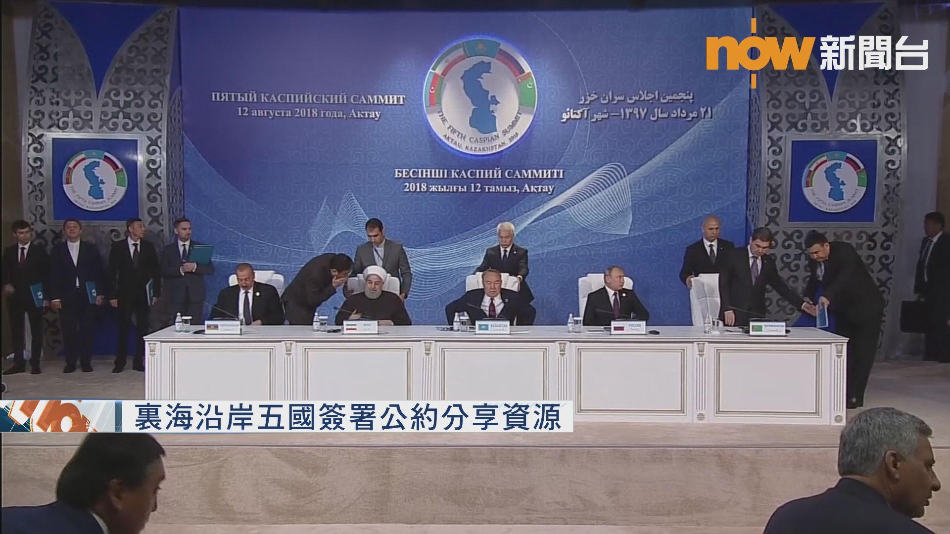 裏海沿岸五國簽署公約分享資源