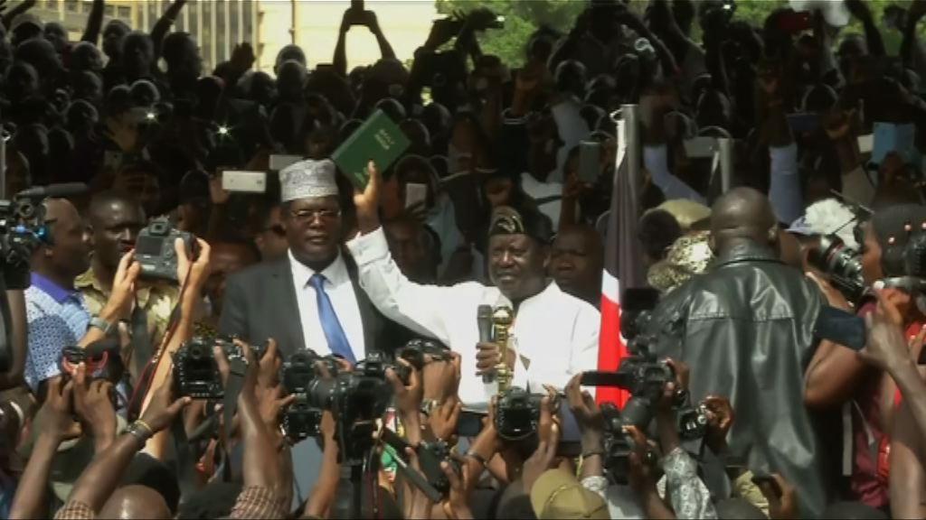 肯尼亞反對派領袖自行「宣誓」為總統