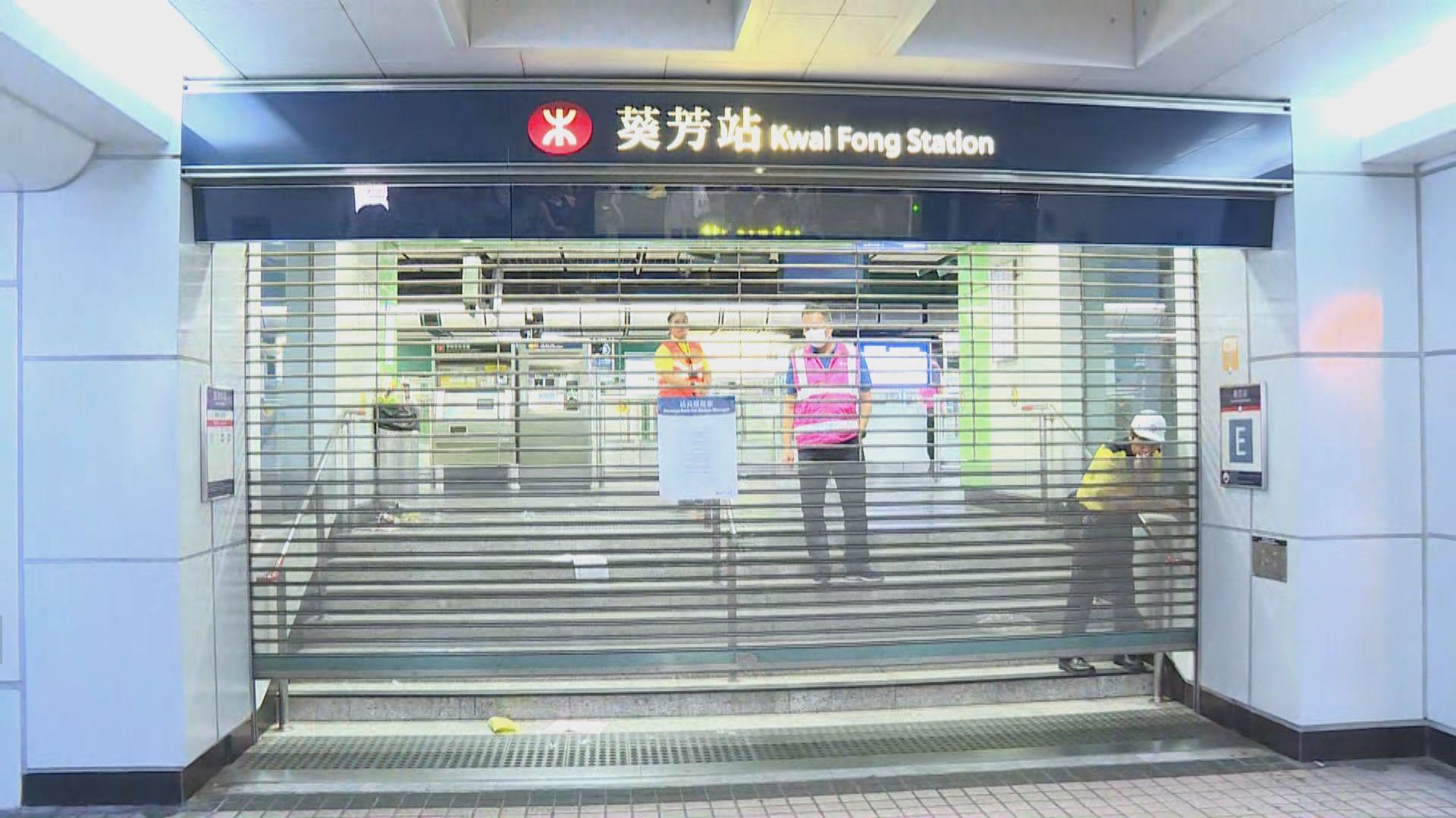 葵芳站提早關閉 乘客批港鐵反應過敏