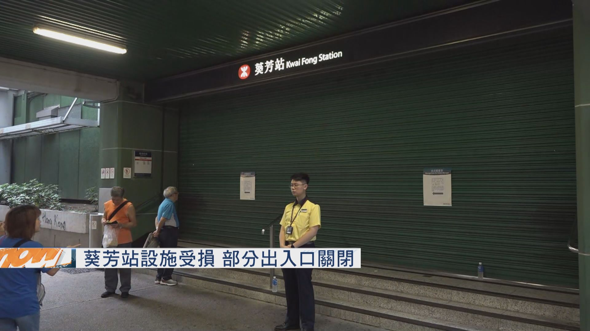 葵芳站部分出入口關閉 有乘客批造成不便