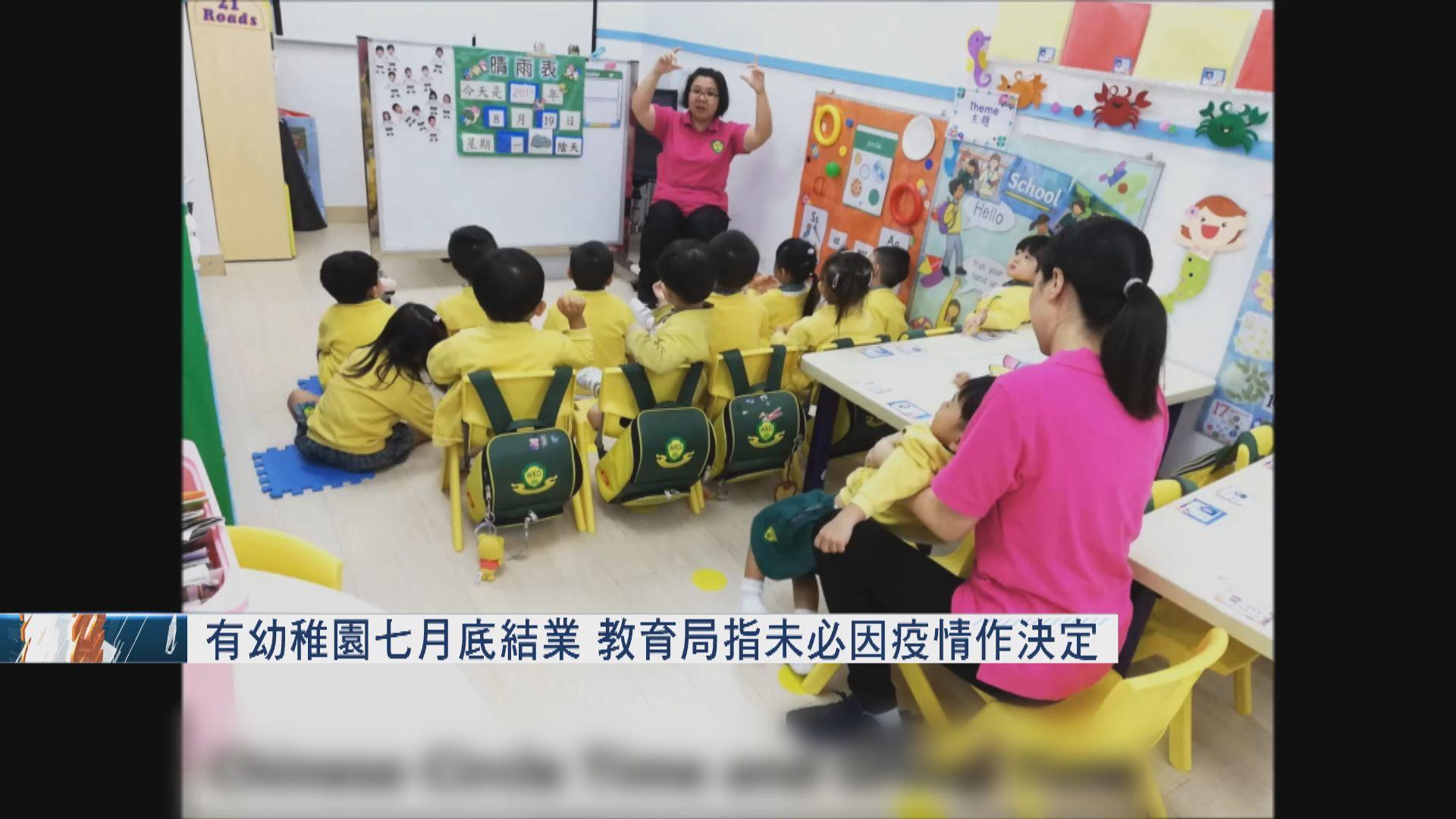 有幼稚園七月底結業 教育局指未必因疫情作決定