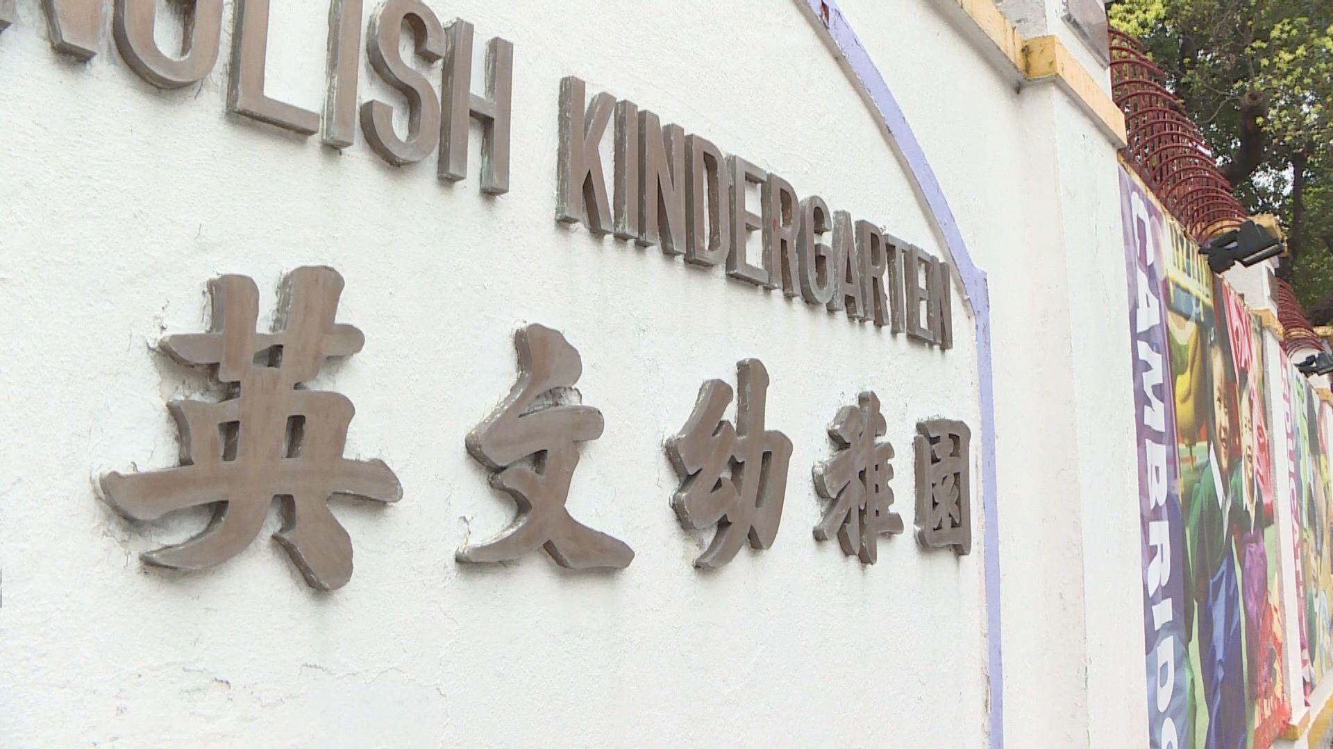 幼稚園及幼兒中心停課14日 陳肇始:停課有急切需要