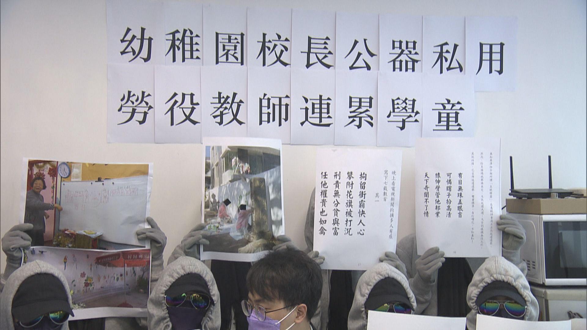 大同新邨聖德肋撒幼稚園校長遭教師指控濫權及虐兒