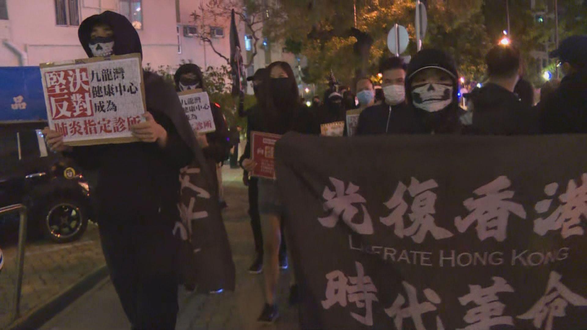 九龍灣居民遊行抗議於該區設指定診所
