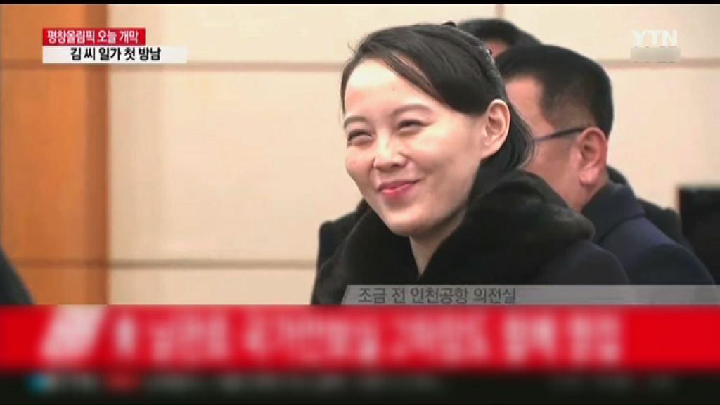 金與正訪問南韓備受矚目