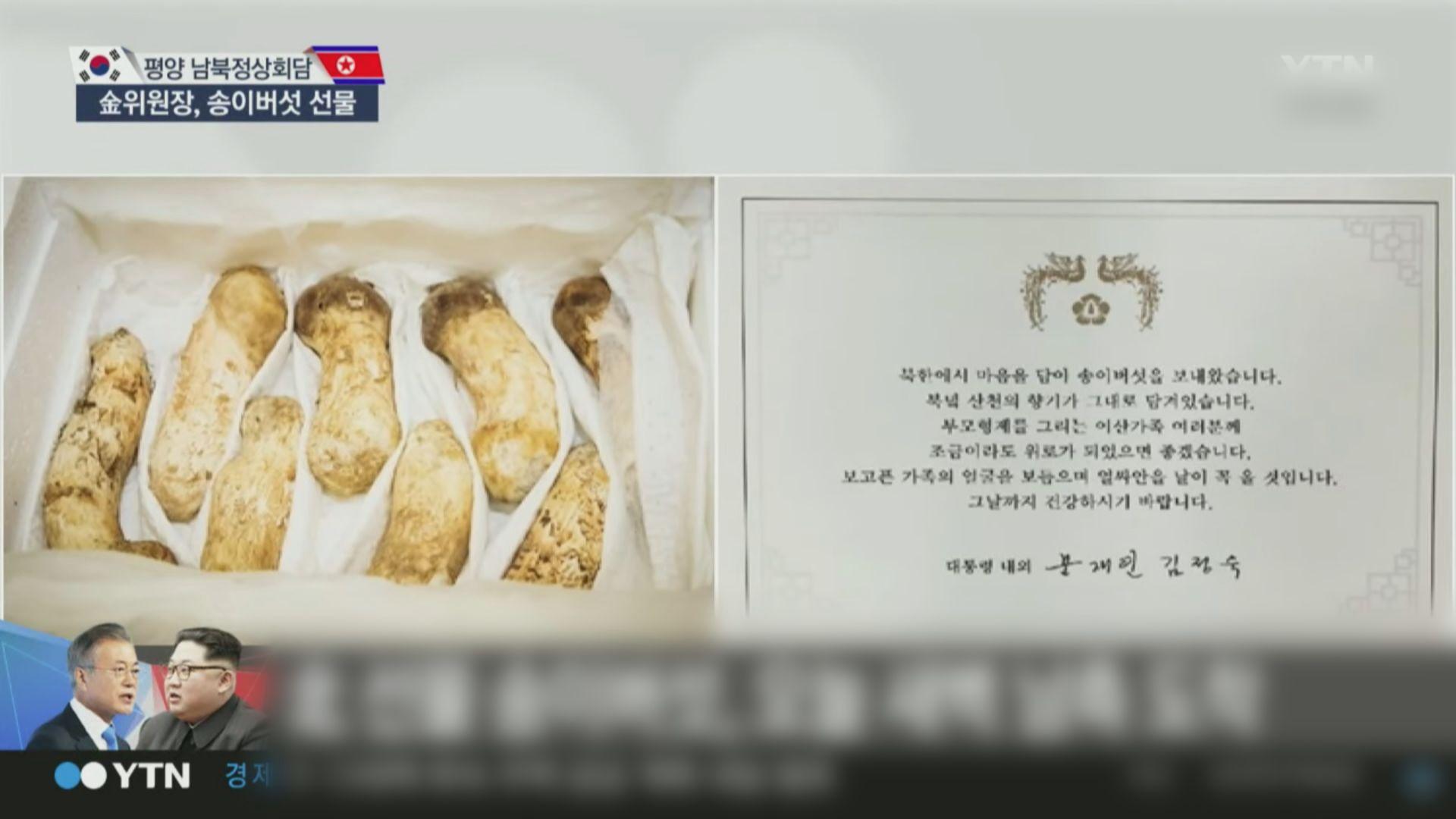 北韓送出兩噸松茸給南韓作為中秋禮物