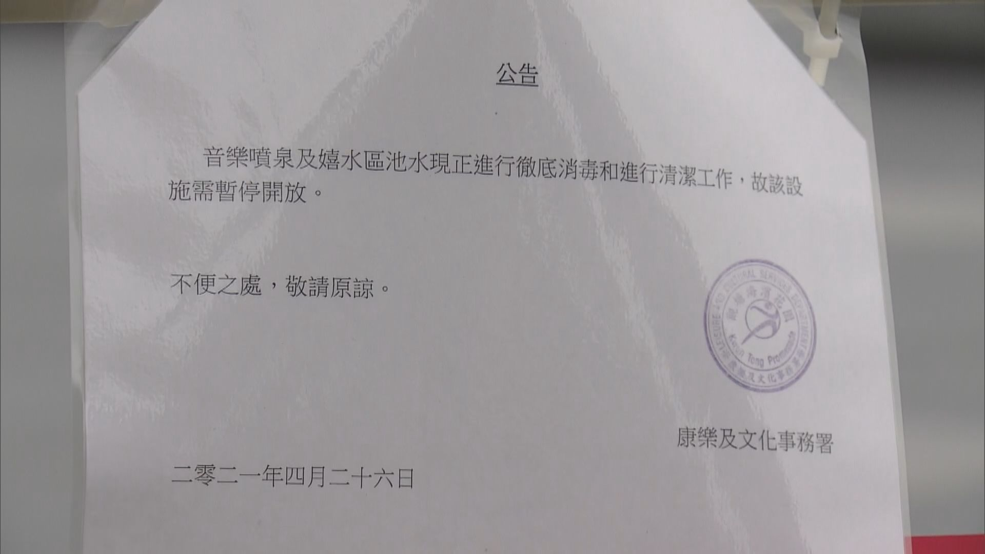 【大量泡沫】觀塘海濱音樂噴泉關閉直至另行通告
