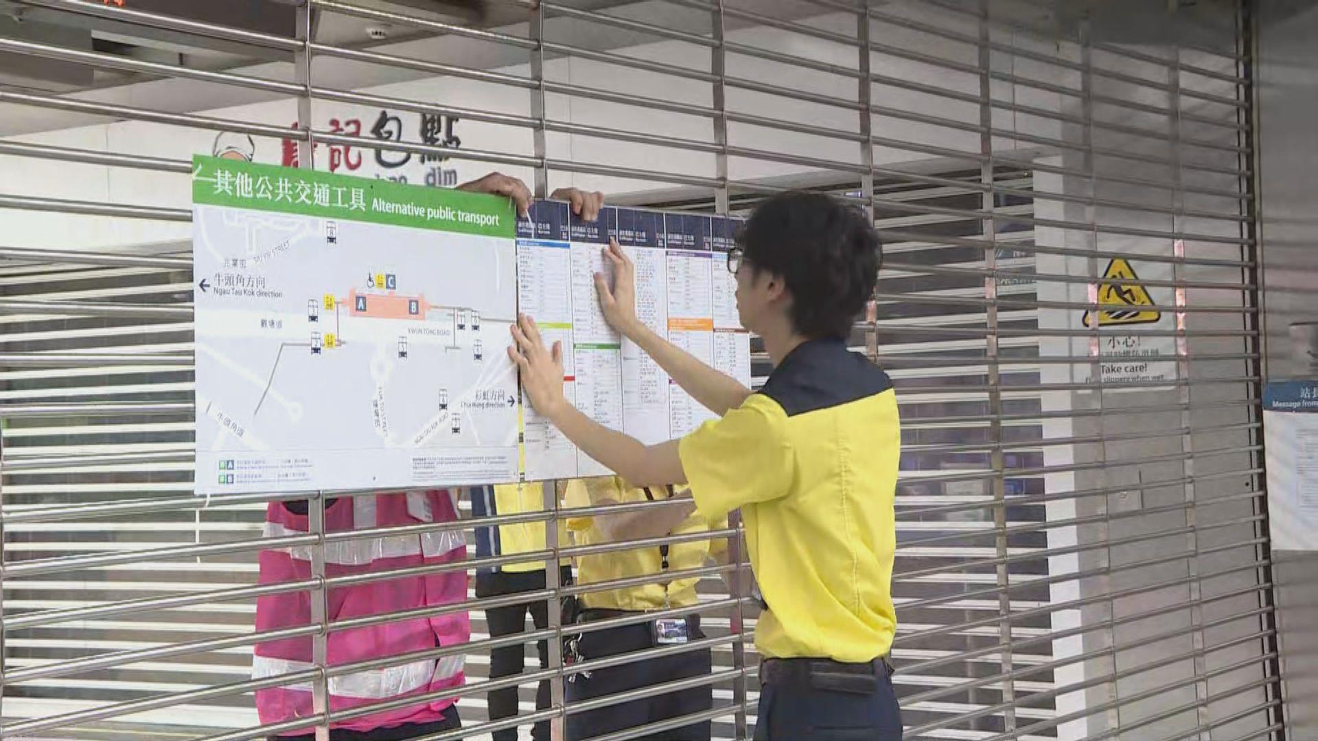 港鐵九龍灣至藍田站車站中午起關閉