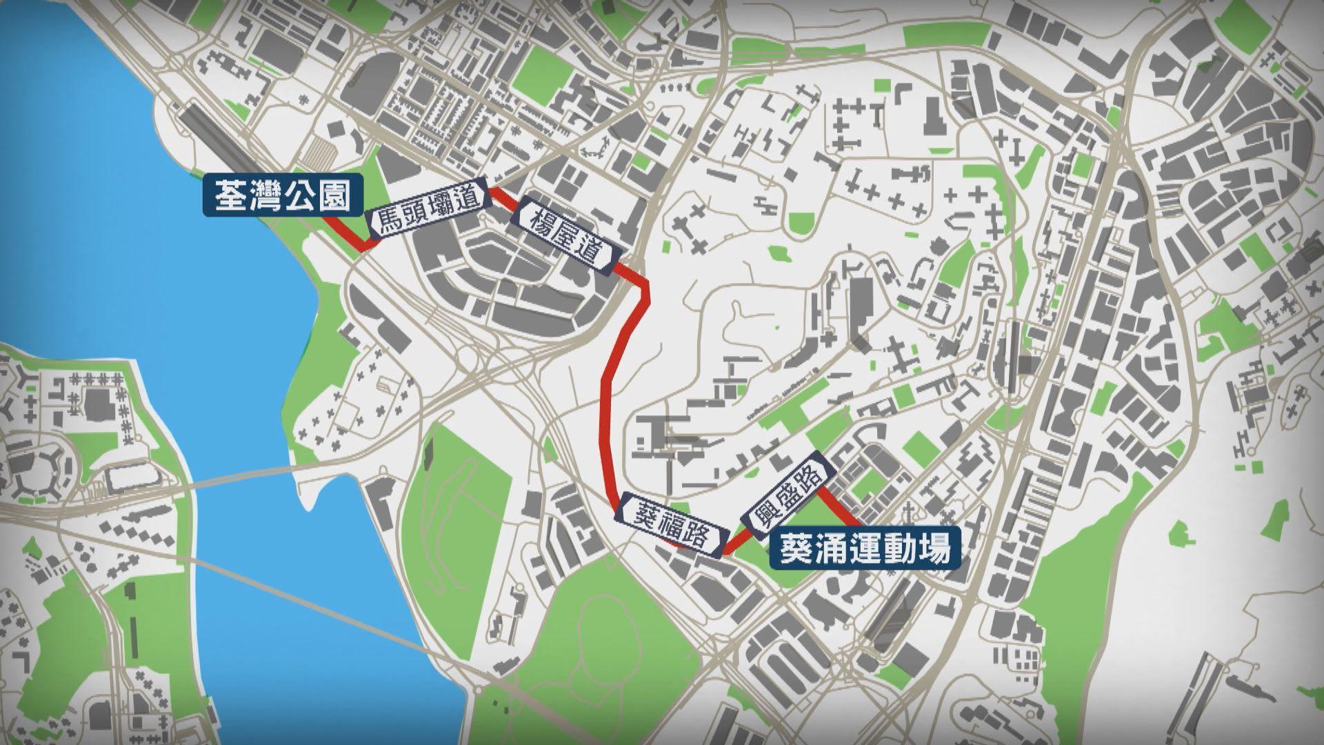 荃葵青遊行修改路線獲發不反對通知書
