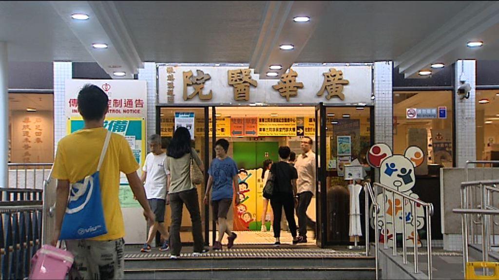 醫管局調查廣華醫院孕婦不治事故