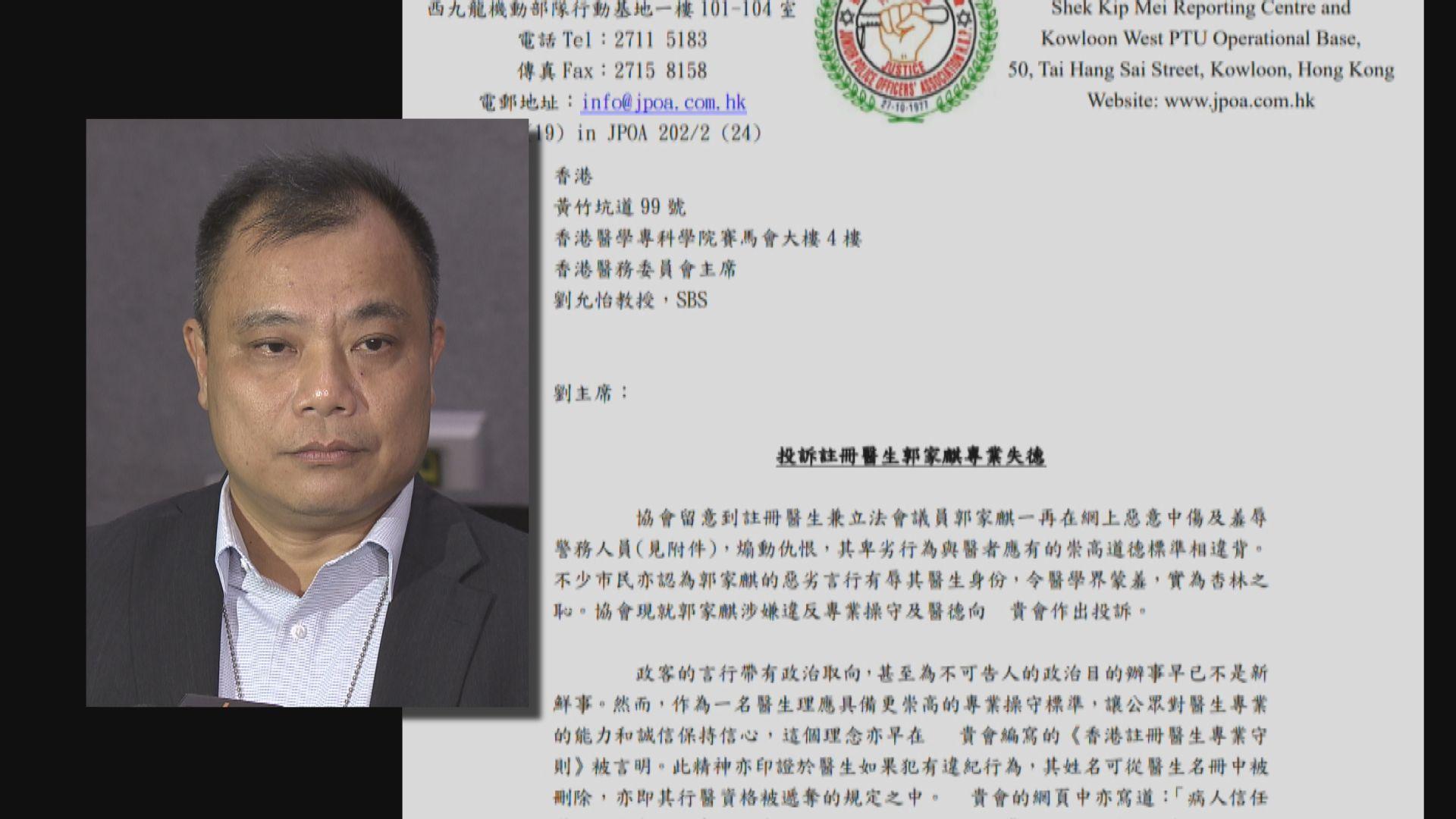 警察隊員佐級協會向醫委員投訴郭家麒涉專業失德