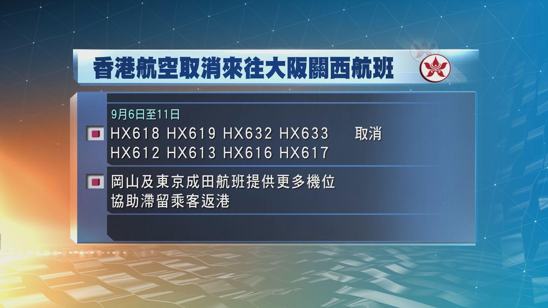 香港航空取消即日至下周二來往香港大阪航班
